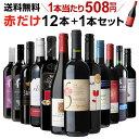 1本あたり508円(税別) 送料無料 赤だけ!特選ワイン12...