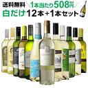 1本当たり なんと508円(税別) 送料無料 白だけ特選ワイン12本 96弾 白ワインセット 辛口  ...
