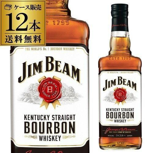 あす楽 時間指定不可 ジムビーム 正規 700ml×12本 40度【ケース(12本入)】【送料無料】[ジンビーム][ジム・ビーム][ウイスキー][バーボン][ホワイト][Jim Beam][RSL]
