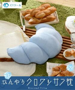 枕 ひんやり クロワッサン枕 冷感 冷たい 冷感素材 接触冷感 クール素材 COOL ビーズクッション カバーが洗える 洗濯可能 日本製 CTクール セルタン