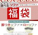 ロータイプか脚付きタイプか選べるソファ福袋 【日本製】 送料...