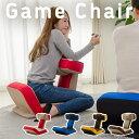 ゲーミング 座椅子 ゲームや読書に大活躍! ゲーム メッシュ リクライニング チェアー ゲーム用 座いす 座イス リラックスチェア 座いす コンパクト おしゃれ ゲーミングチェア