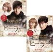 ヒーラー〜最高の恋人〜DVD-BOX1+2のセット