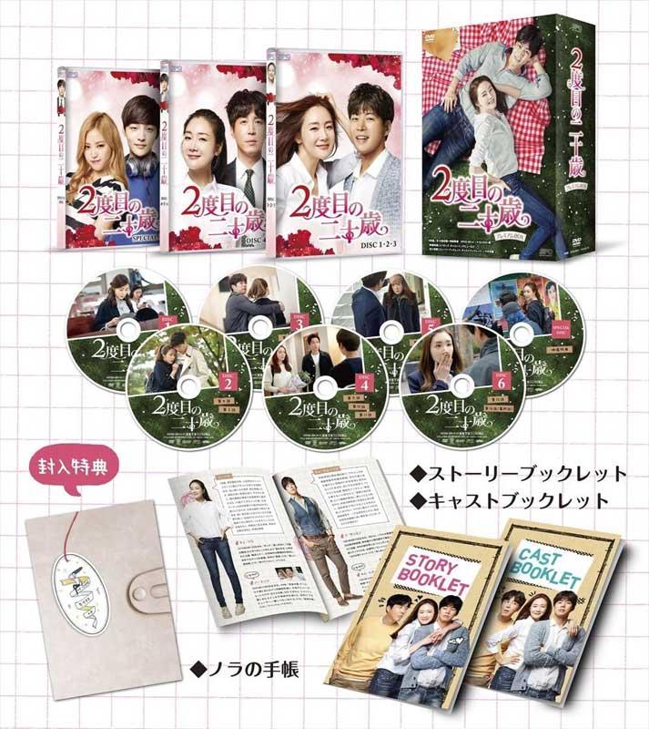 2度目の二十歳 DVD-BOX<プレミアムBOX> (8枚組)