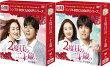 2度目の二十歳DVD-BOX1+2のセット<シンプルBOX5,000円シリーズ>