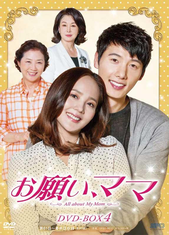 お願い、ママ DVD-BOX4 (11枚組)
