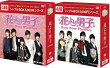 花より男子〜BoysOverFlowersDVD-BOX1+2のセット<シンプルBOX5,000円シリーズ>