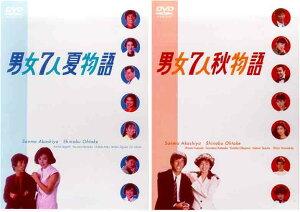 送料無料男女7人夏物語と男女7人秋物語のDVD-BOXセット