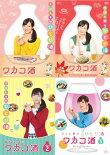ワカコ酒DVD-BOXSeason1+2+3と広島グルメ編ディレクターズカット版DVDのセット