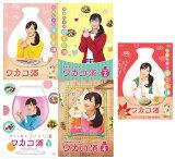 ワカコ酒 DVD-BOX Season 1+2+3+4 と 広島グルメ編ディレクターズカット版DVDのセット
