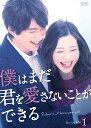 僕はまだ君を愛さないことができる Blu-ray BOX1(