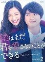 僕はまだ君を愛さないことができる Blu-ray BOX2(