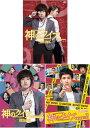 神のクイズ DVD-BOX シーズン1+2+3のセット