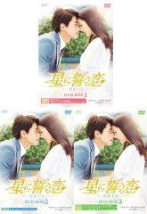 ★送料無料★星に誓う恋 DVD-BOX1+2+3の全巻セット