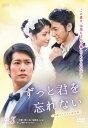 ずっと君を忘れない<台湾オリジナル放送版> DVD-BOX3(7枚組)