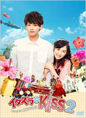 イタズラなKiss2〜Love in OKINAWA DVD