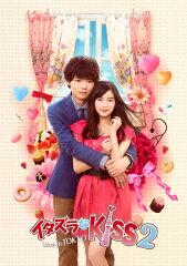 2015年3月25日発売【予約受付中】イタズラなKiss2〜Love in TOKYO ディレクターズ・カット版 DV...