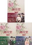 師任堂(サイムダン)、色の日記<完全版>DVD-BOX1+2+3の全巻セット