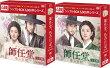 師任堂(サイムダン)、色の日記<完全版>DVD-BOX1+2のセット<シンプルBOX5,000円シリーズ>