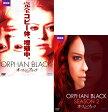 オーファン・ブラック 暴走遺伝子 DVD-BOX シーズン1+2のセット