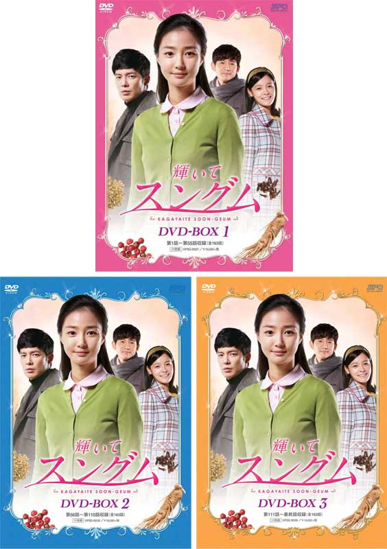 輝いてスングム DVD-BOX1+2+3の全巻セット:セナ