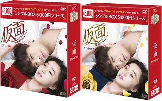 仮面DVD-BOX1+2のセット<シンプルBOX5,000円シリーズ>