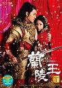 蘭陵王 DVD-BOX1(6枚組)
