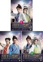 ★送料無料★月下の恋歌 笑傲江湖 DVD-BOX1+2+3のセット