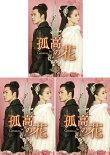 孤高の花〜General&I〜DVD-BOX1+2+3の全巻セット