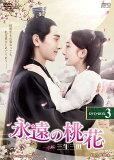 永遠の桃花〜三生三世〜 DVD-BOX3(9枚組)