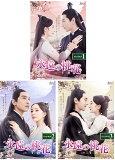 永遠の桃花〜三生三世〜 DVD-BOX1+2+3の全巻セット