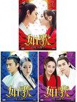 如歌〜百年の誓い〜DVD-BOX1+2+3の全巻セット