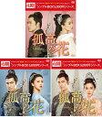 孤高の花〜General&I〜 DVD-BOX 1+2+3の全巻セット <シンプルBOX 5,000円シリーズ>