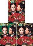 扶揺(フーヤオ)〜伝説の皇后〜DVD-BOX1+2+3の全巻セット