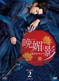 晩媚と影〜紅きロマンス〜DVD-BOX2(9枚組)