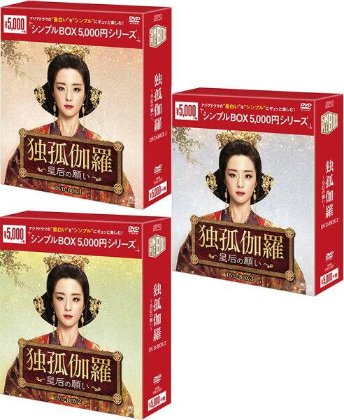 独孤伽羅〜皇后の願い〜DVD-BOX1+2+3の全巻セット<シンプルBOX5,000円シリーズ>