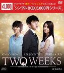 TWO WEEKS DVD-BOX1 <シンプルBOX 5,000円シリーズ>(4枚組)