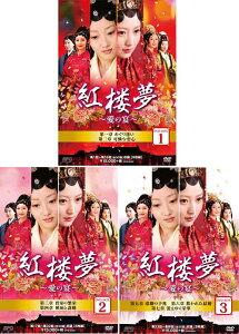 ★送料無料★紅楼夢〜愛の宴〜 DVD-BOX1+2+3のセット