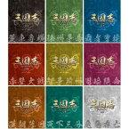 三国志 Three Kingdoms 第1部〜第9部 ブルーレイ全9巻