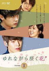 ゆれながら咲く花 DVD-BOX2 (4枚組)