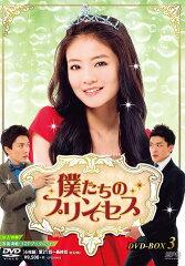 僕たちのプリンセス DVD-BOX3(6枚組)