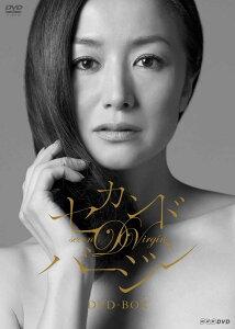 【23%OFF】送料無料セカンドバージン DVD-BOX