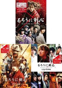るろうに剣心 DVD スペシャルプライス版 3巻セット