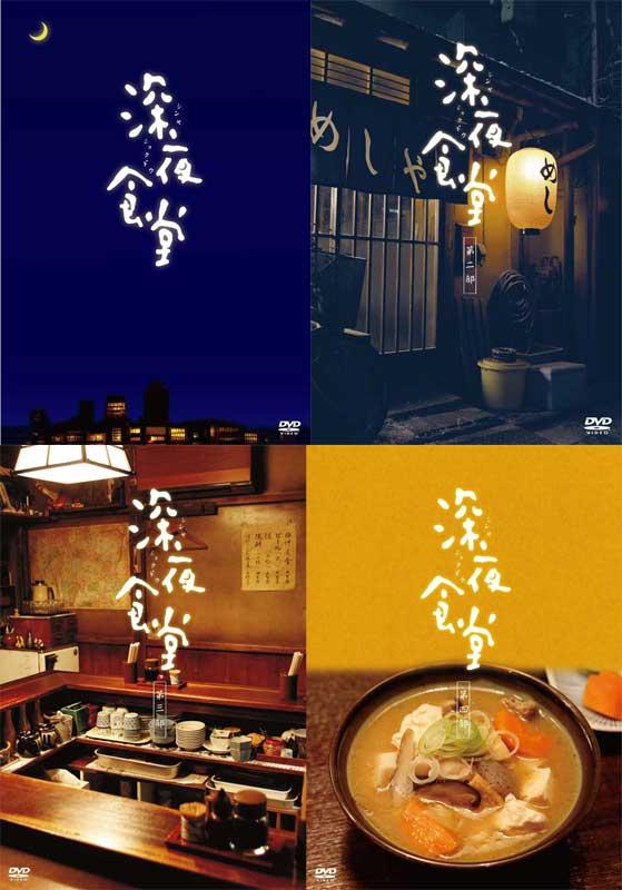 深夜食堂 第一部〜第四部 DVD-BOX TV版 4巻セット:セナ