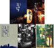 深夜食堂第一部&第二部、第三部、第四部Blu-rayBOX3巻と映画深夜食堂、続・深夜食堂特別版Blu-ray2巻の5巻セット