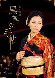 黒革の手帖DVD-BOX