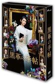 黒革の手帖DVD-BOX武井咲