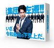 集団左遷!!Blu-rayBOX