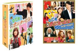 のだめカンタービレDVD-BOX6枚組+inヨーロッパ【通常版】DVD2枚組のセット