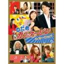 のだめカンタービレ in ヨーロッパ【通常版】DVD 2枚組